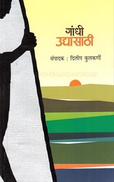 Gandhi Udyasathi