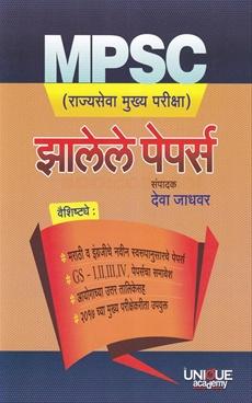 MPSC Rajyaseva Mukhya Pariksha Zalele Papers