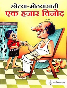 Chhotya Mothyansathi Ek Hajar Vinod