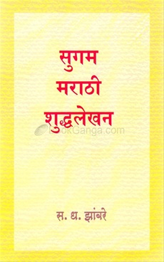 Sugam Marathi Shuddhalekhan