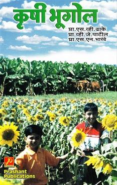 Krushi Bhugol Dvitiya Varsha Kala