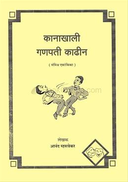 Kanakhali Ganpati Kadhin