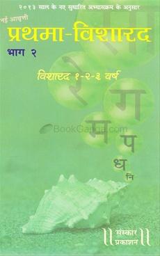 Prathama - Visharad Bhag 2