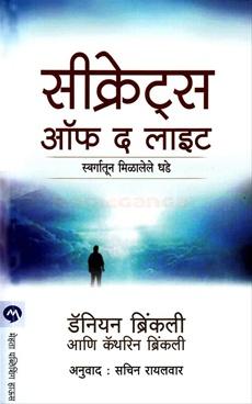 Secrets Of The Light (Marathi)