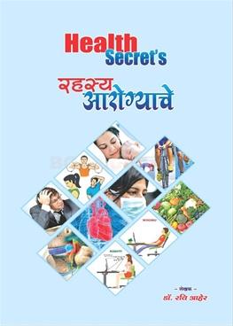 Health Secrets रहस्य आरोग्याचे