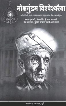 Mokshagundam Vishveshvaraiya