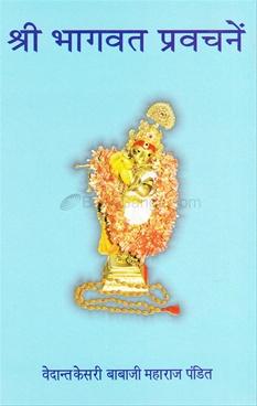 Shri Bhagvat Pravachane
