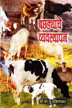 Bachhdyanche Vyavasthapan
