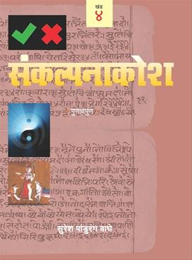 Sankalpanakosh Khand 4