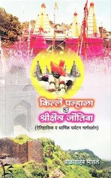 Kille Panhala Va Shrikshetra Jyotiba