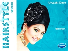 Hair Style Studio (Hindi)