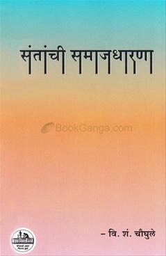 Santanchi Samajdharana