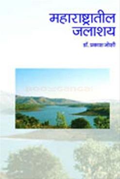 Maharashtratil Jalashay