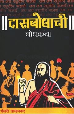 Dasbodhachi Bodhakatha