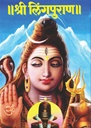 श्री लिंगपुराण