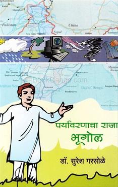 Paryavaranacha Raja Bhugol