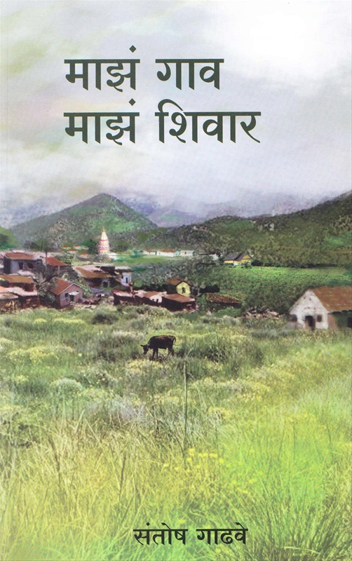 माझं गाव माझं शिवार