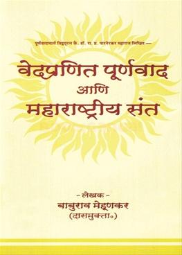 वेद्प्रणीत पूर्णवाद आणि महाराष्ट्रीय संत