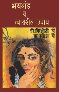 Bhayagand Va Tyavaril Upay