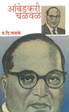 Ambedkari Chalval
