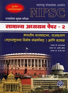 MPSC Rajyaseva Mukhya Pariksha - Samanya Adhyayan Paper - 2