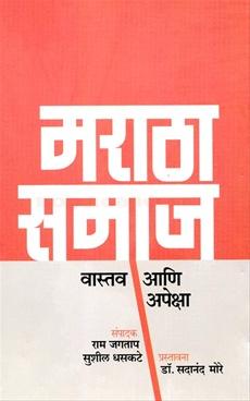 Maratha Samaj Vastav Ani Apeksha