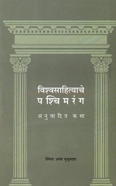 Vishwasahityache Pashchimrang