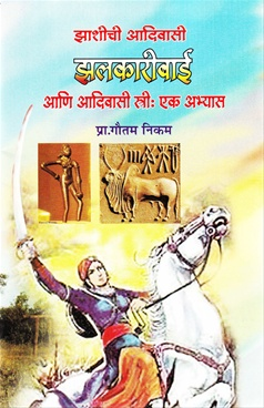 Jhashichi Adiwasi Jhalkaribai Ani Adiwasi Stri : Ek Abhyas