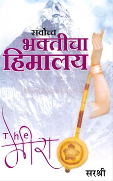 Sarvochha Bhakticha Himalay The Meera