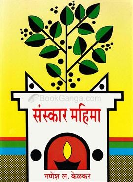 Sanskar Mahima