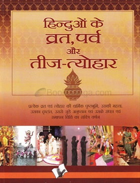 Hinduo Ke Vrat Parva Aur Teej-Tyohar