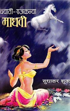 Yayati Rajakanya Madhavi