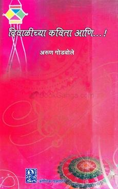 Diwalichya Kavita Ani... !