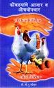 कोंबड्यांचे आजार व औषधोपचार