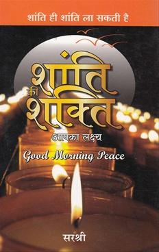 Shanti Ki Shakti Apka Lakshya