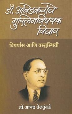 Dr. Ambedkaranche Muslimvishayak Vichar