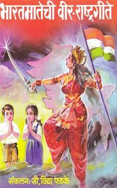 Bharatmatechi Vir Rashtragite