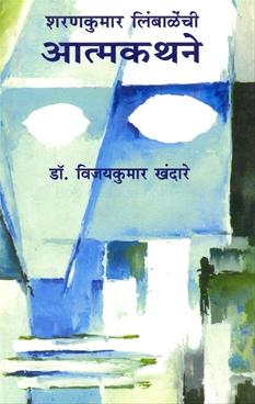 Sharankumar Limbalenchi Atmakathane