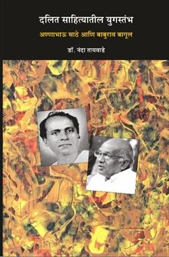 Dalit Sahityatil Yugastambh Annabhau Sathe Ani Baburao Bagul