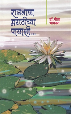 Rajbhasha Marathichya Payashi