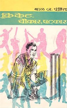 Cricket Choukar Shatkar 2