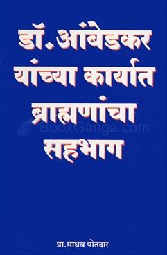 Dr. Babasaheb Ambedkar Yanchya Karyat Bramhanancha Sahbhag