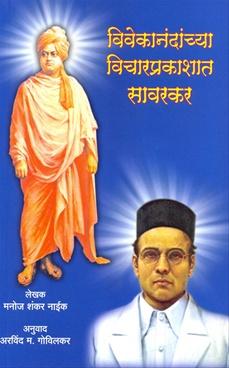 Vivekanandanchya Vicharprakashat Savarkar