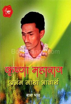 Krushna Maharaj Abhang Gatha Bhavartha