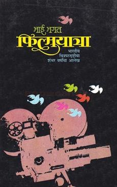 Film Yatra