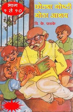 Chhotya Goshti Motha Ashay -Sanch - Bhag 1 Te 10