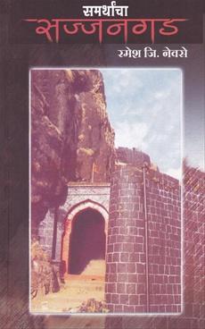 Samarthancha Sajjangad