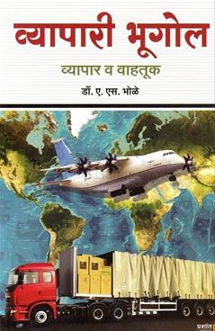 Vyapari Bhugol Vyapar Va Vahatuk