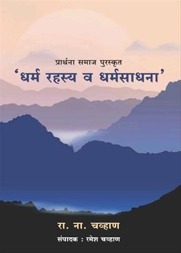 Dharma Rahasya Va Dharmsadhana