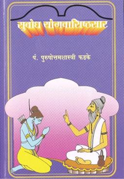 Subodh Yogvasishthasar